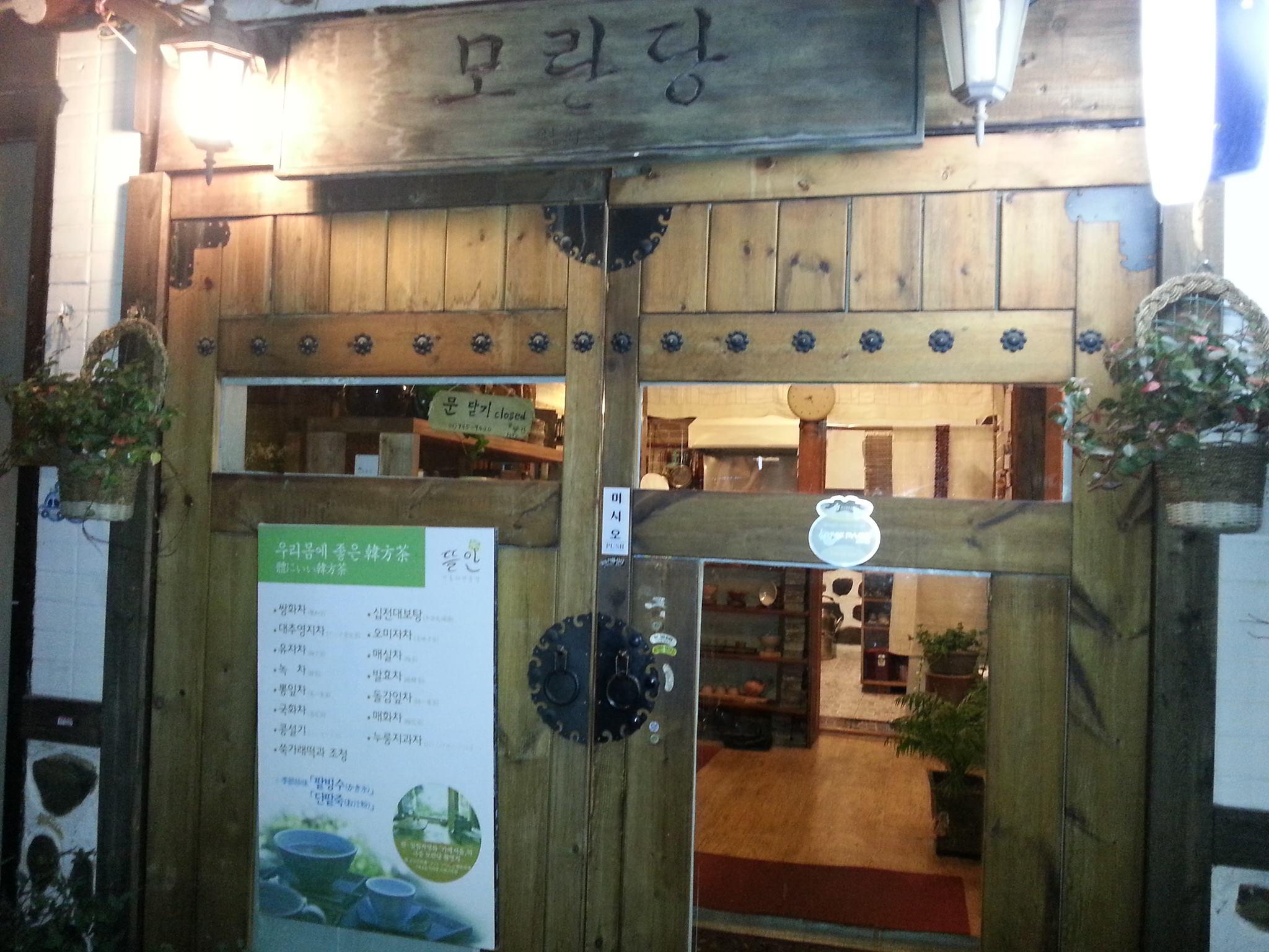 伝統茶屋「トゥルアン」