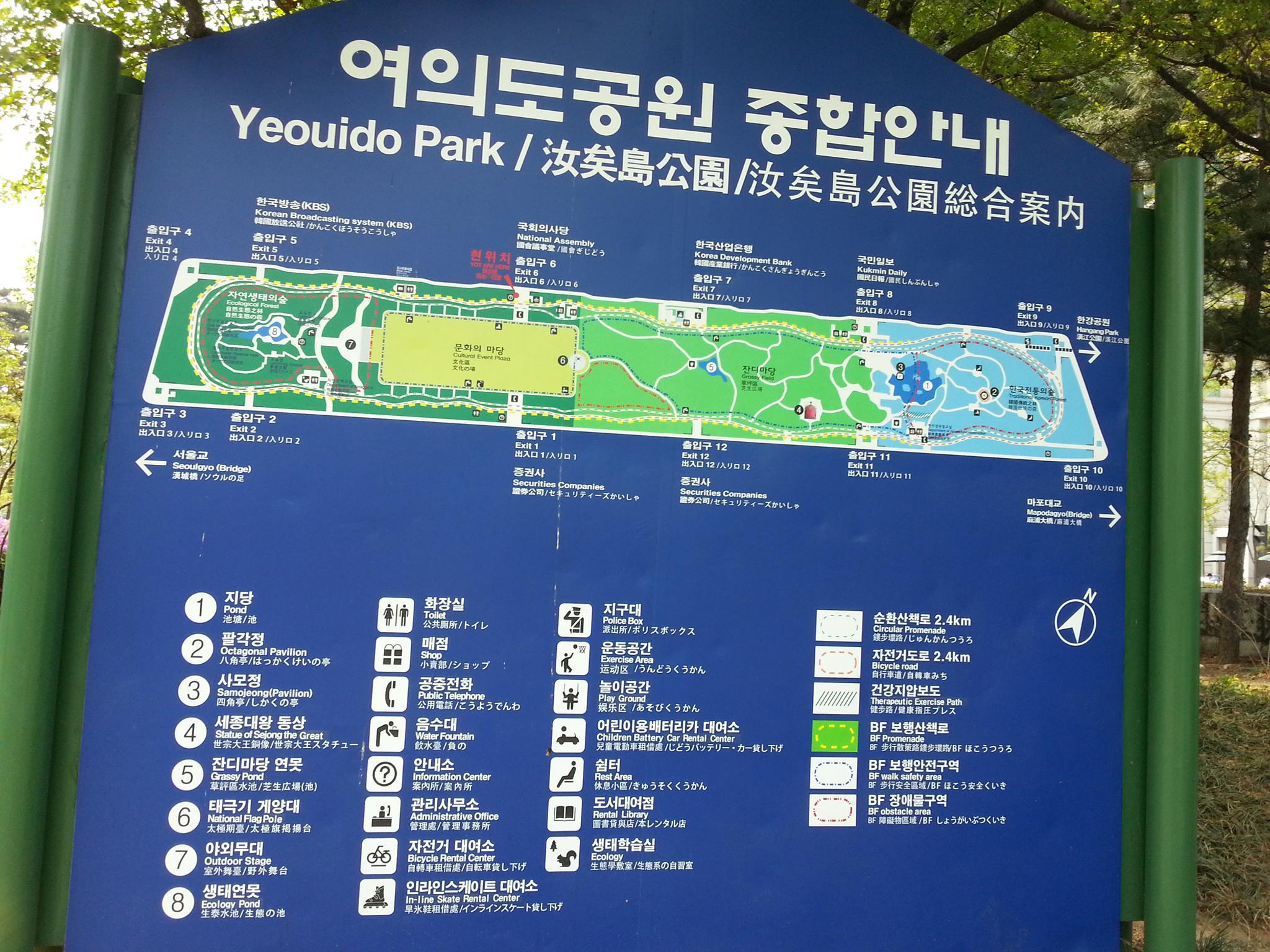 汝矣島(ヨイド)公園