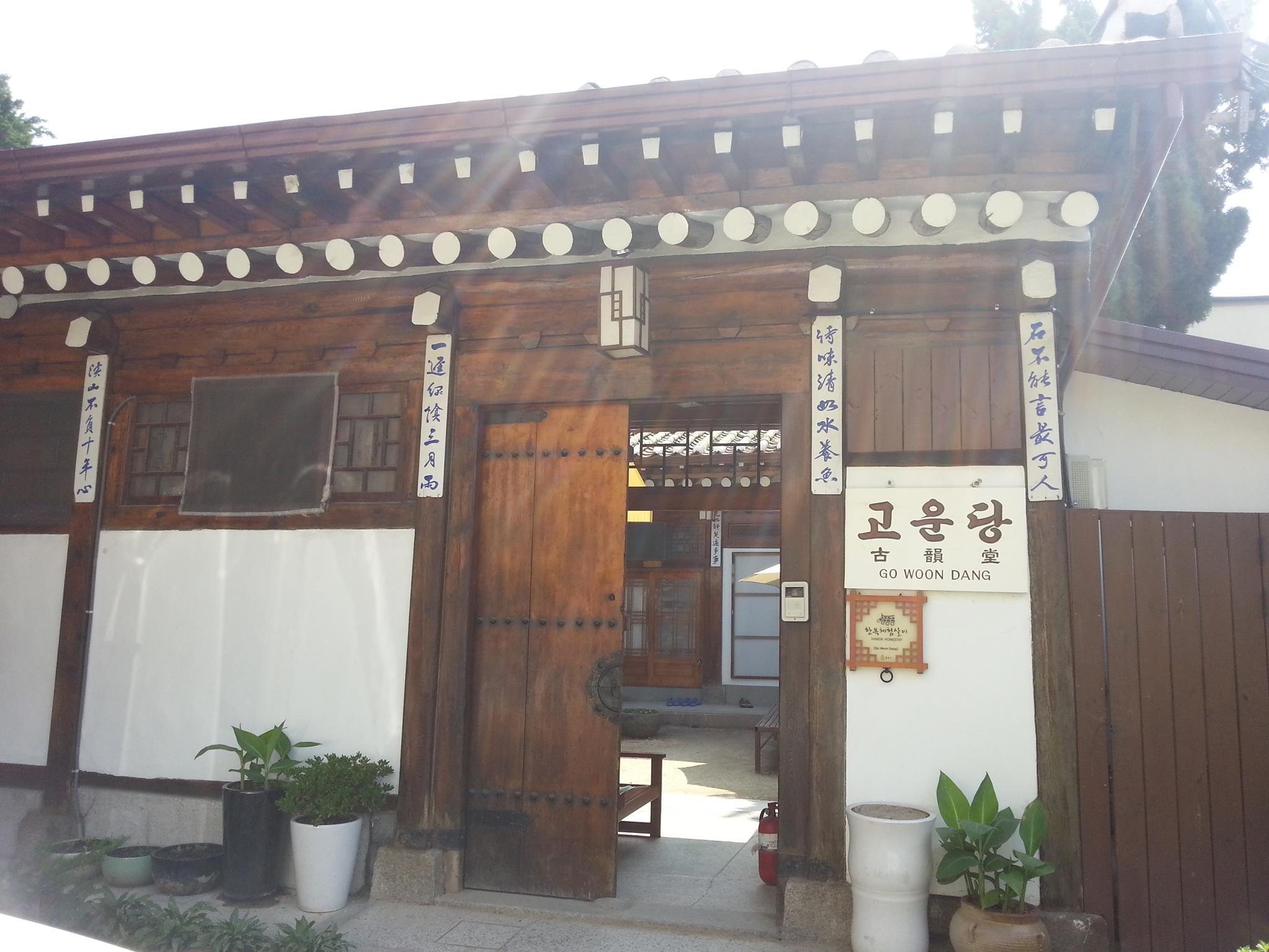 古韻堂 (ゴウンダン)