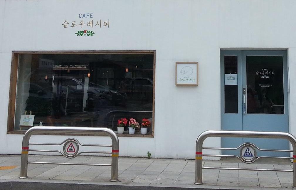 カフェ「スローレシピ」