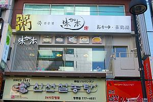 味加本(ミカボン)