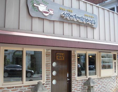 ソウルで二番目においしいお店