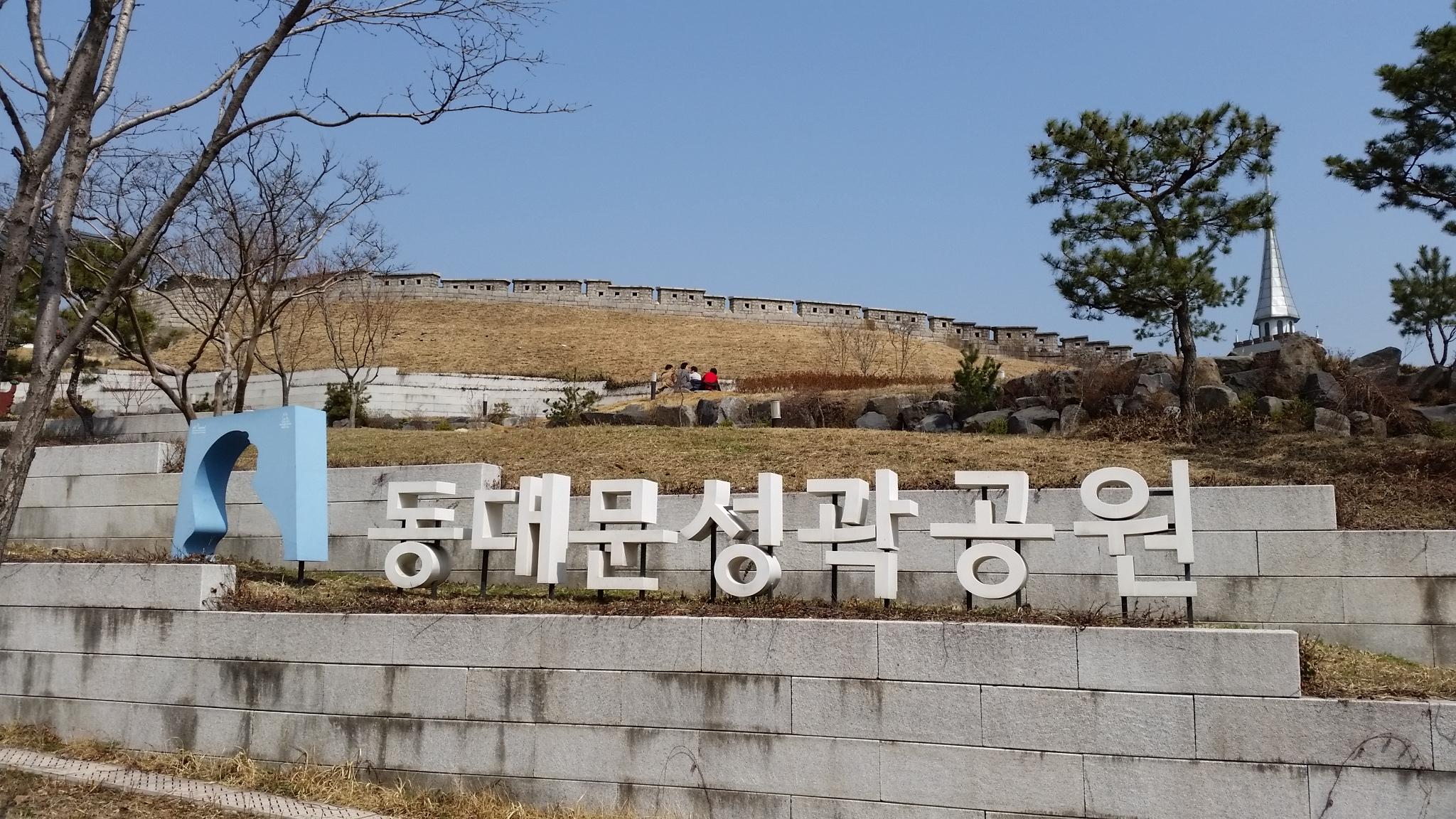 「東大門城郭公園」と「漢陽都城博物館」