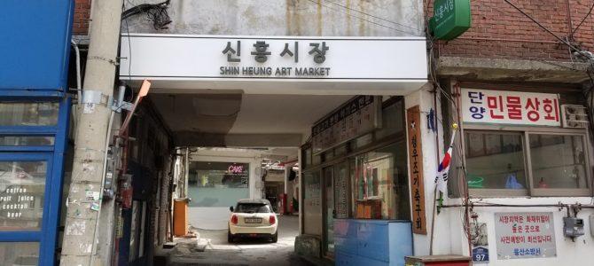 解放村の新興市場(シンフンシジャン)